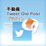 不動産TweetOldPost