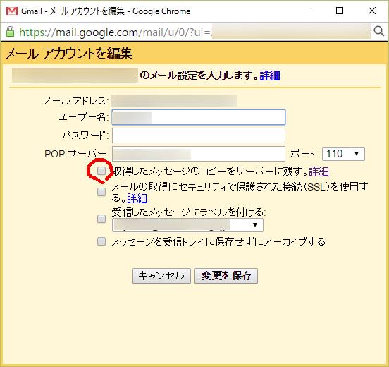 Gmail 「ダウンロードするメールが多すぎます」yahooメールが受信できん
