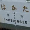 船固有のIMO番号とは?