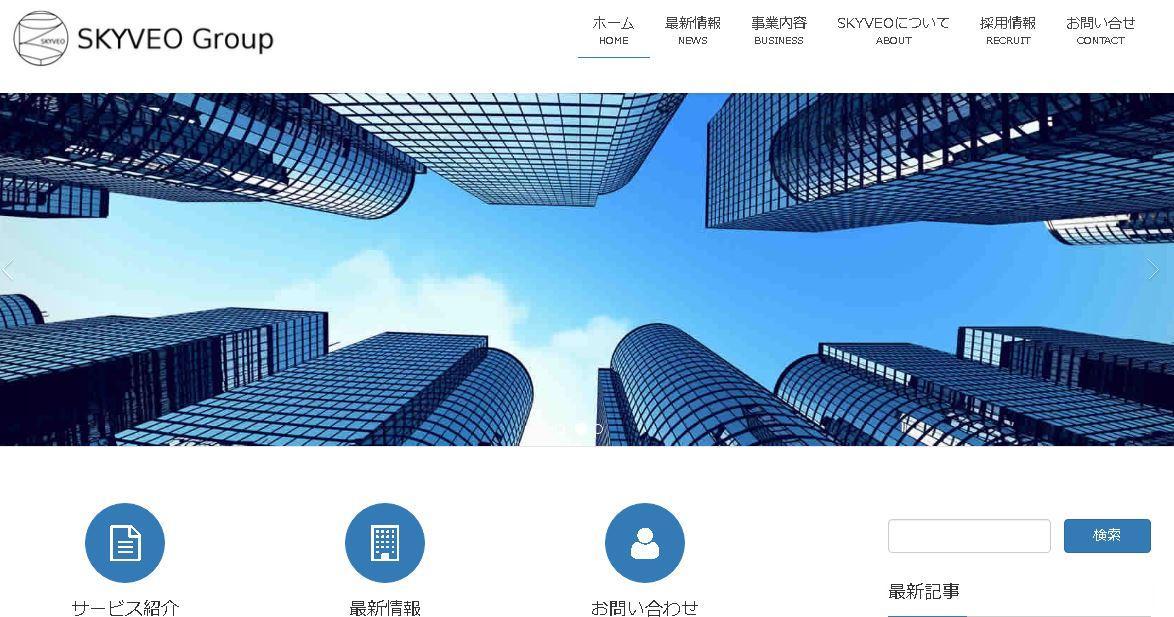 Lightning(WordPressテーマ)でレスポンシブの企業サイトを作成!