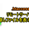 WinSCPで隠しファイル表示