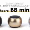 【レビュー】360°空間で自由に音楽を聴く。cheeroからBluetoothスピーカー『BBmini』
