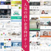 発表!日本語の企業 コーポレートサイト向けWordPress有料テーマ20選  
