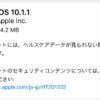 DTI SIM+iPhone 5c(docomo版)でiOS10.1.1にアップデートしてみた