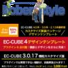 EC-CUBE:送信メールに口座等の情報を、選択した支払い方法に応じて自動表示する   IT