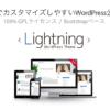 BizVektor・Lightningフォーラム |