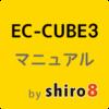 EC-CUBE3 管理・運用マニュアル   shiro8