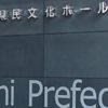 高知県立県民文化ホール チケット情報