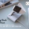 【レビュー】コスパ最強 Apple Watch用のワイヤレス充電スタンド「cheero Charging Do