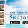 【高知県民必須】高知を100倍楽しめる!?高知県のアプリ「Smatosa」(すまとさ)を作った
